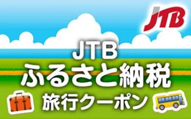 【大仙市】JTBふるさと納税旅行クーポン(3,000点分)