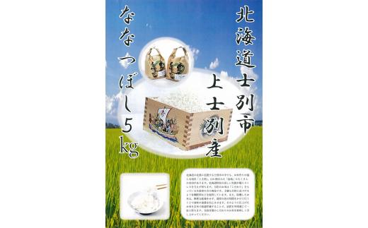 A008 北海道士別市上士別産 ななつぼし【精米5kg】