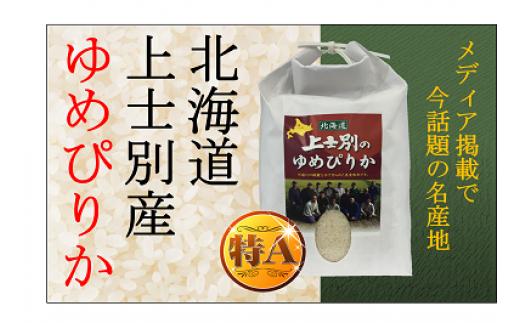 A005 北海道のブランド米 上士別産ゆめぴりか【玄米5kg】