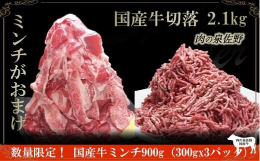 B601 国産牛切落2.1㎏&国産牛ミンチ900g