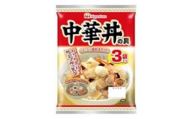 中華丼の具3袋入