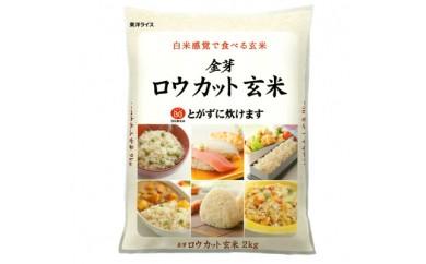 金芽ロウカット玄米(無洗米) 6kg(2kg×3袋)