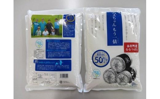 1-24 お米10kg「ななつぼし(YES!clean)」