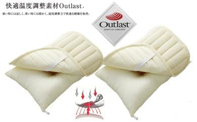 アウトラスト枕パット&ウォッシャブル枕 2組セット