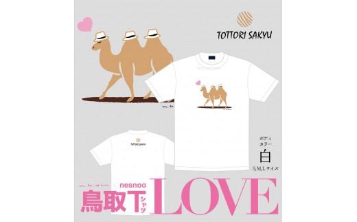 202 鳥取Tシャツ「Love」