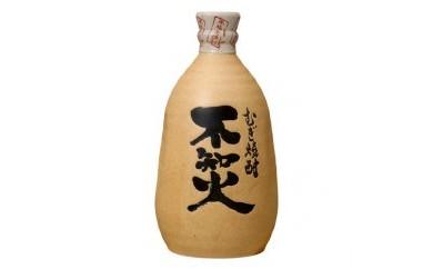 本格麦焼酎 不知火(しらぬい) 陶器