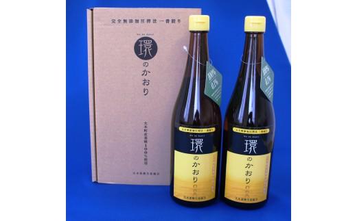 AA-0601  菜種油「環のかおり(720ml×2本)」
