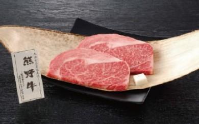 熊野牛 ロースステーキ160g×2