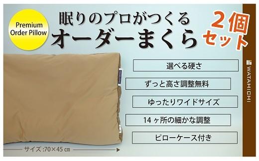 眠りのプロが作るオーダー枕2個セット(カバーつき)