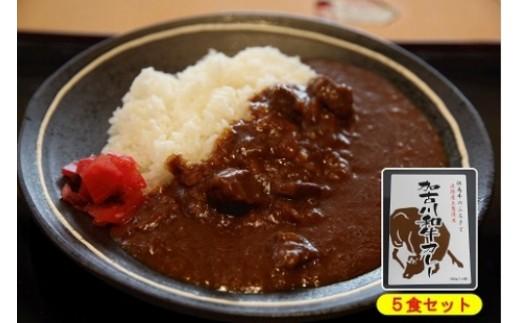 加古川和牛カレー(5食)
