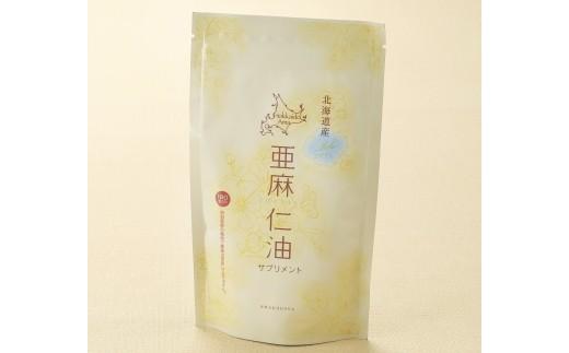 1-63 亜麻仁油サプリメント180粒