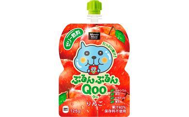ぷるんぷるんQoo(クー) りんご