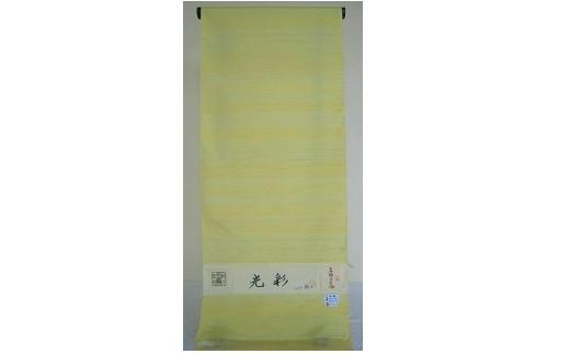013-004 米沢織着物「光彩」(お仕立て含む) 黄色系