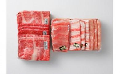 しゃぶしゃぶ食べ比べセット (国内産牛肉、鹿児島県産黒毛和牛、松阪豚)