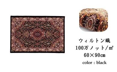 100万ノットの超高密度 ウィルトン織りカーペット(玄関マットサイズ60×90㎝)色:ブラック