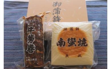高級焼抜き蒲鉾南蠻焼と珍味牛蒡巻の詰め合わせAセット