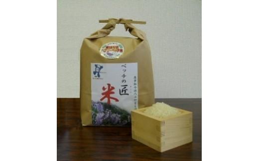 ベッチの匠米(5kg)