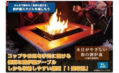 ロゴス/LOGOS ウッド囲炉裏テーブル