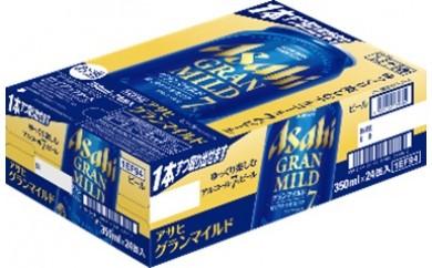 NEWアルコール7%上質ビール【アサヒ グランマイルド】2ケース