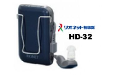 リオネット補聴器 ポケット型デジタル 「HD-32」