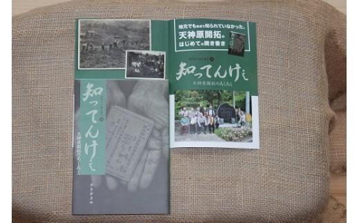 [Ae-03] 南伊豆の聞き書き本③