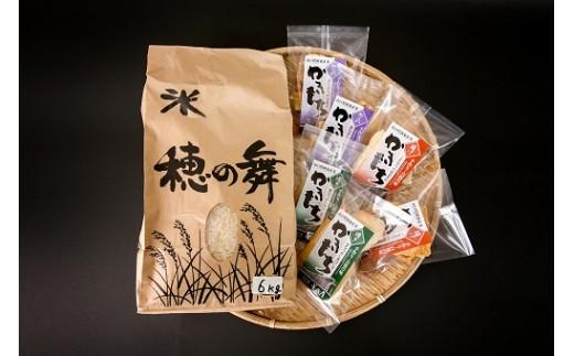 30E-098長門峡美蔵屋ふるさとセット②