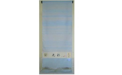013-004 米沢織着物「光彩」(お仕立て含む) 水色系
