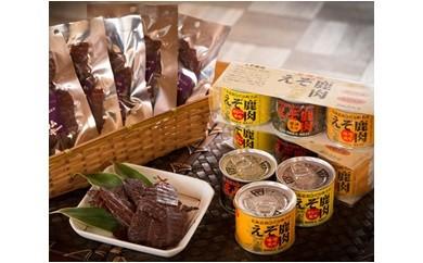 ヘルシーで人気!えぞ鹿肉ユッカムジャーキー&缶詰3缶セット<ウタリ共同養鹿加工組合>