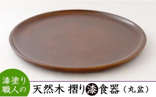 D61 【漆塗り職人の技】 摺り漆天然木漆器(丸盆)