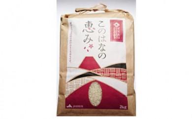 体にやさしいだしパック25袋入とエコ栽培米このはなの恵み2Kg