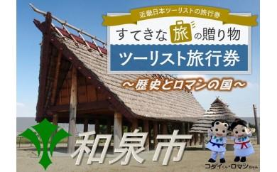 ⑥コース大阪府和泉市へ行こう!近畿日本ツーリスト旅行券