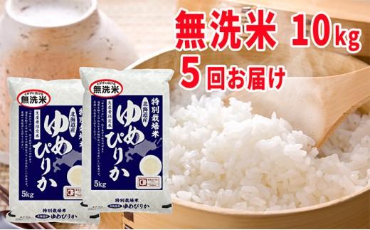 [№5665-0389]無洗米北海道赤平産ゆめぴりか特別栽培米10kg×5回お届け