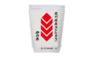 【クレジット限定】【期間限定】新米29年産 伊丹米石川県産コシヒカリ2kg