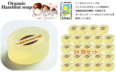 オーガニックヘーゼルナッツソープ(100g)24個セット