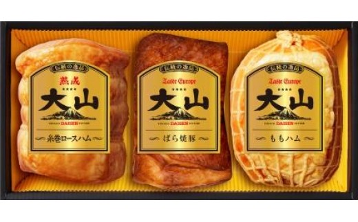 118 大山ハム ロースハム等詰め合わせ(KS-150)