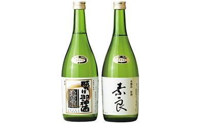 本醸造原酒「願かけ御神酒 滝の頭」・本醸造原酒「素良」(720ml2本セット)