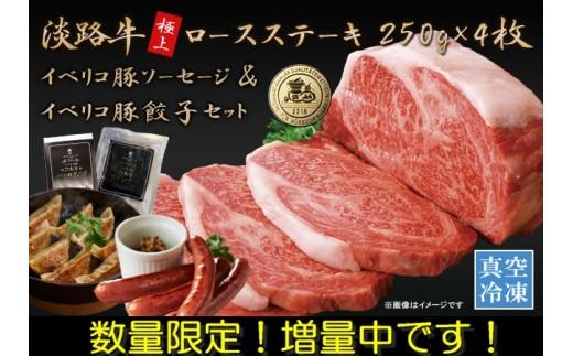 C095:特選!淡路牛のロースステーキ[250g×4枚]とイベリコ豚ウィンナー6本、イベリコ豚餃子10個