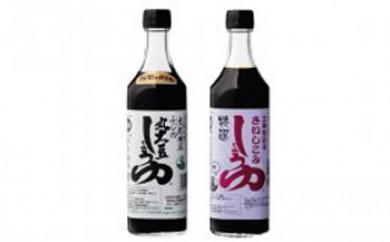 〈和歌山・藤野醤油醸造元〉 長期熟成丸大豆醤油2本詰合せ