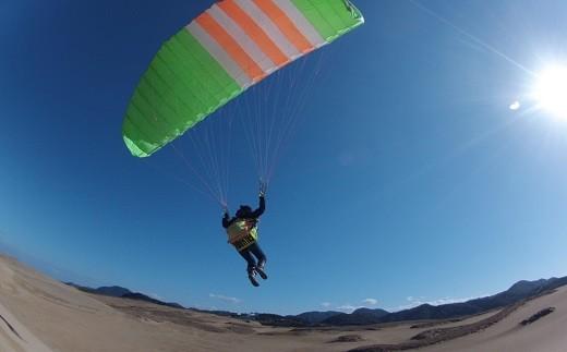 210 鳥取砂丘パラグライダー楽ちん半日体験