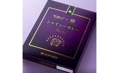 ラブライブ!サンシャイン!!×淡島ホテルコラボ   ホテル・オハラシャイニーカレー
