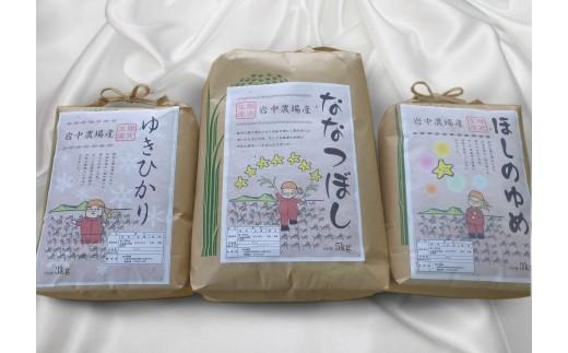 1-20 お米食べ比べ11kg「ななつぼし・ほしのゆめ・ゆきひかり」