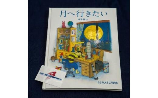 目指せ、宇宙旅行☆ 絵本「月へ行きたい」(松岡徹 作、福音館書店)