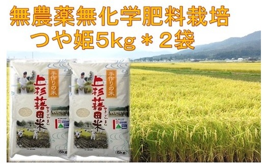 004-002 【先行予約/H30新米】無農薬無化学肥料栽培つや姫10kg≪玄米可≫