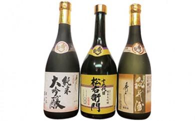 秀よし秘蔵酒・松右衛門・純米大吟醸酒 720ml×3本セット