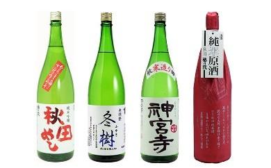 純米呑みくらべセット 1.8L×4本