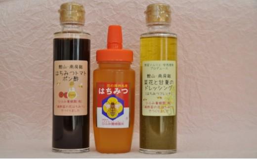 【A81】ひふみ養蜂園 はちみつ・ドレッシング・トマトポン酢