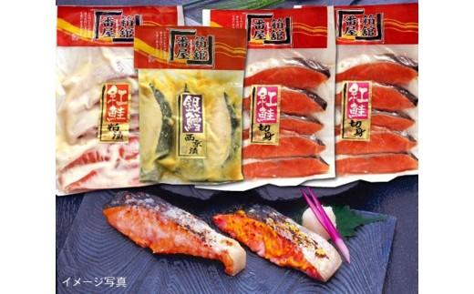箱館 紅鮭・銀鱈詰合せ[3127533]