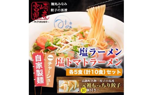 152_mw <塩・トマト ラーメン各5食+もっちり餃子10個>1か月以内に順次出荷