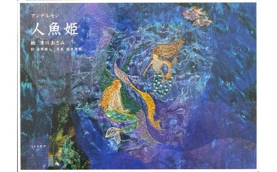 清川あさみサイン入り絵本『人魚姫』