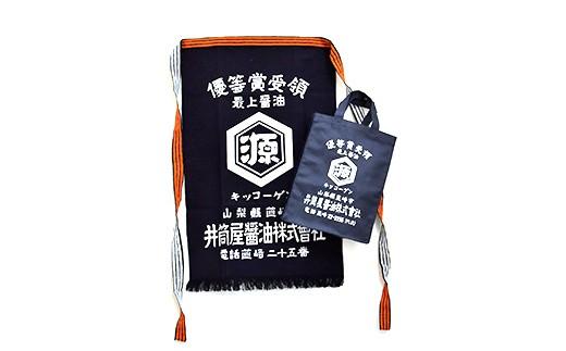 25-3.井筒屋醤油オリジナル前掛け・トートバックセット